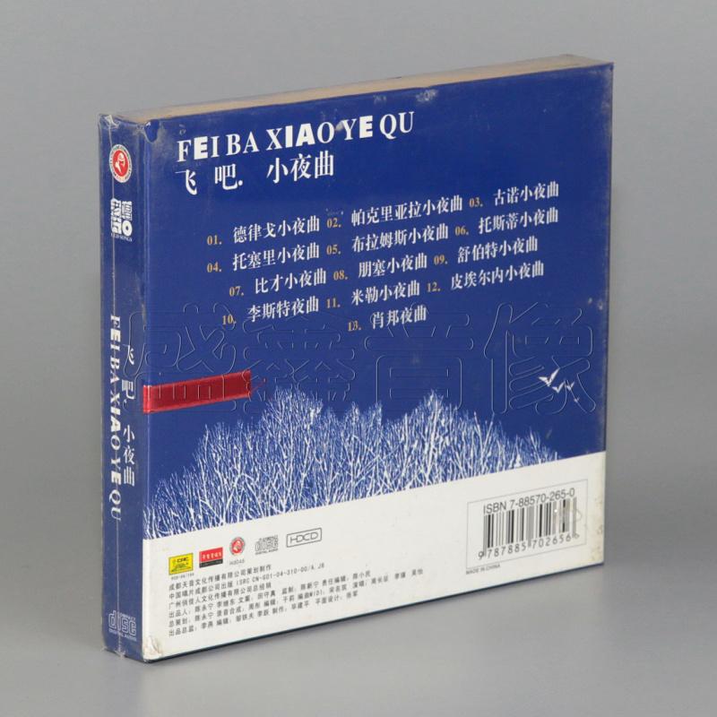 正版 飞吧·小夜曲 车载cd