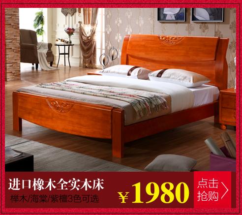 艾美悦 实木床 橡木床 双人床婚床 木板床 中式实木家具特价 1.8*2.