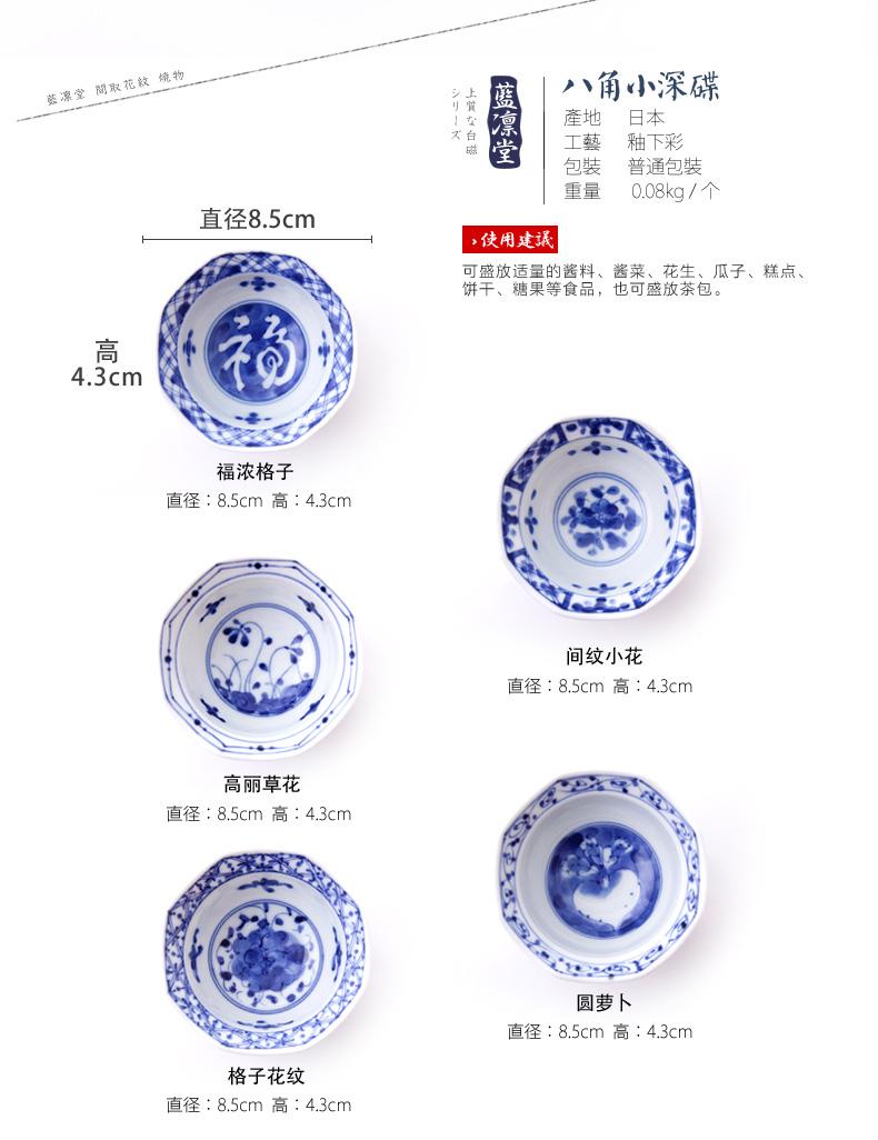 日本进口蓝凛堂八角珍味小深碟陶瓷青花手绘八角碟前