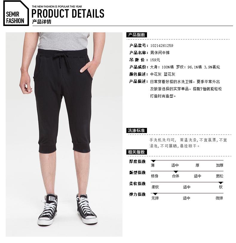 森马男装夏装新款休闲裤 男士宽松卫裤韩版小脚七分裤图片