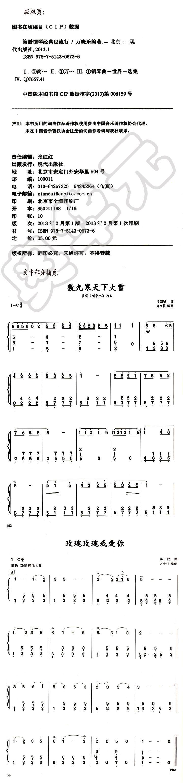 简谱钢琴经典也流行(附光盘)