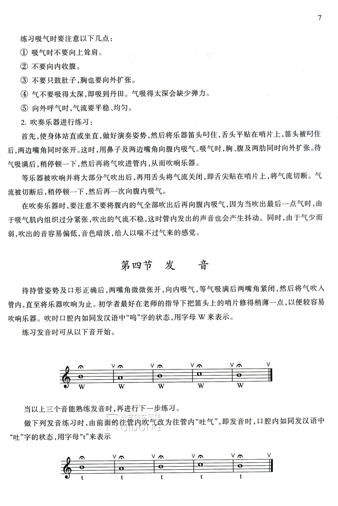 萨克斯实用教程集锦  经典萨克斯谱子大全  萨克斯名曲mp3试听与下载