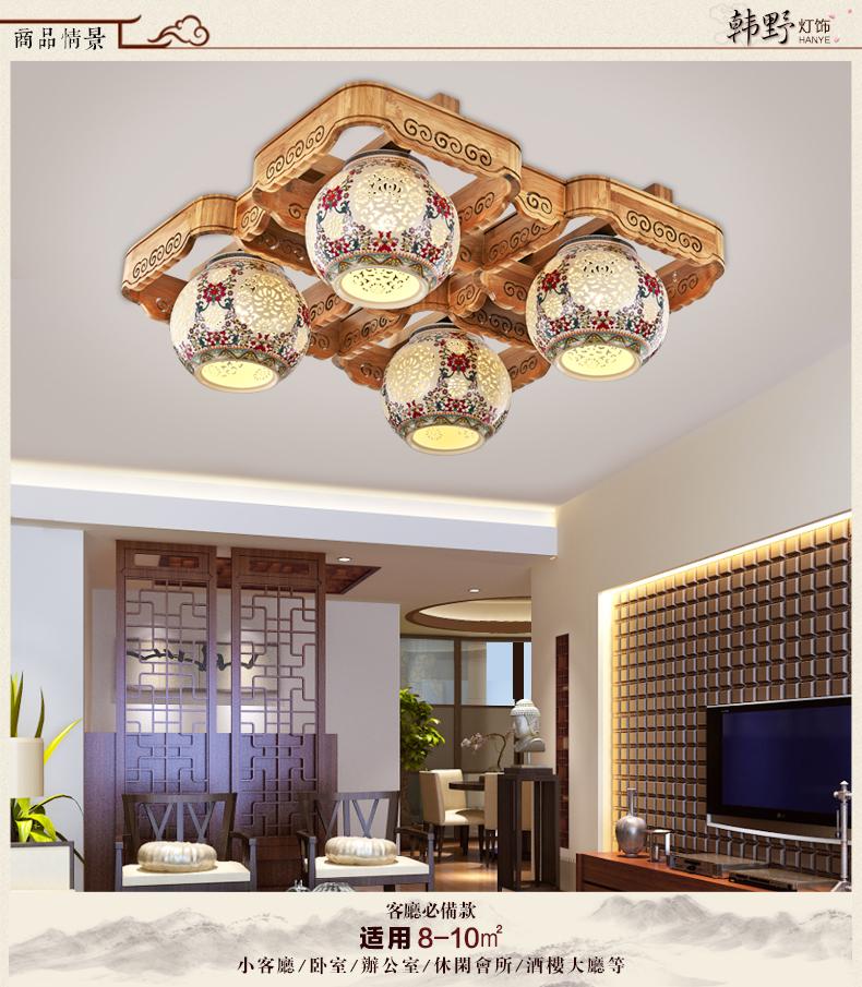 韩野中式灯具现代中国风客厅实木灯吸顶灯餐厅卧室灯景德镇陶瓷灯 48*