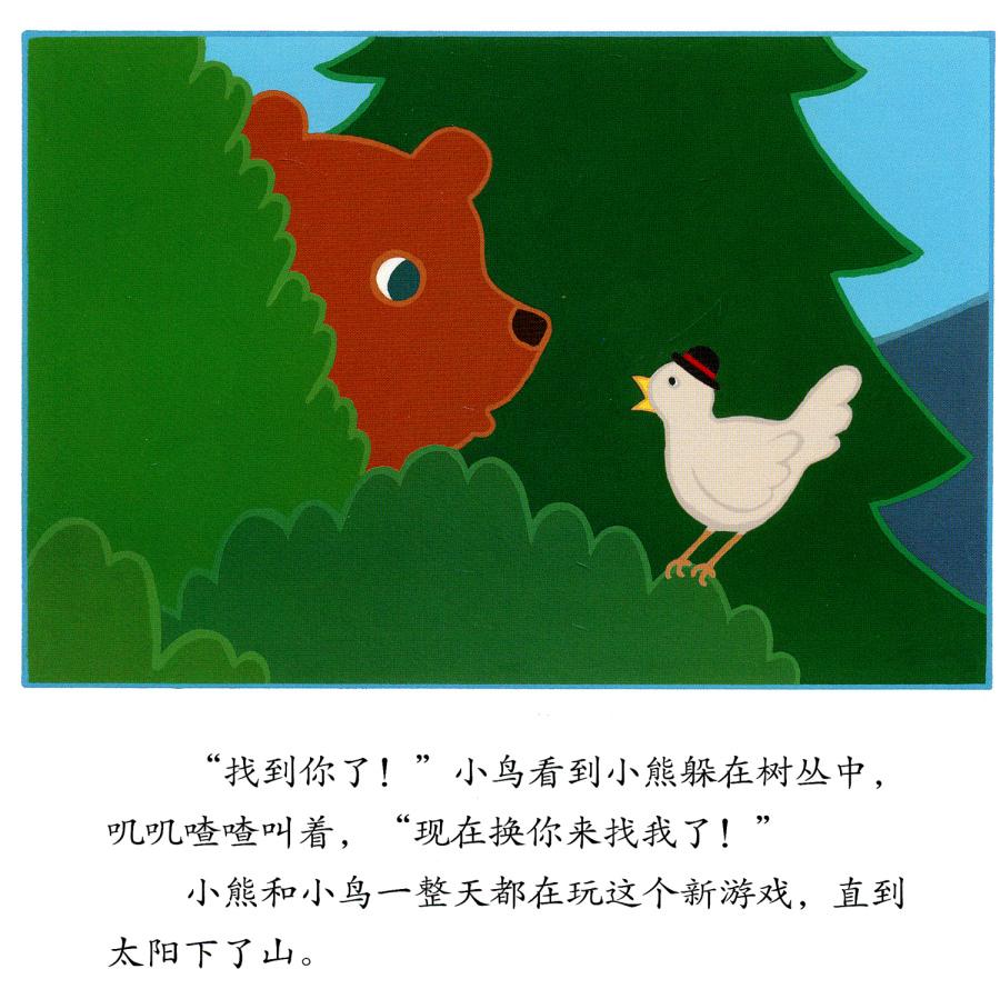月亮小熊的故事 月亮捉迷藏 信谊世界精选图画书 婴儿幼儿童绘本图书