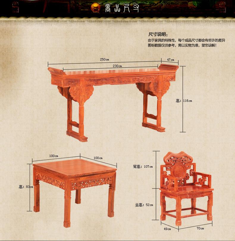 果真家具 中式花梨木中堂桌椅四件套 实木仿古神案台图片
