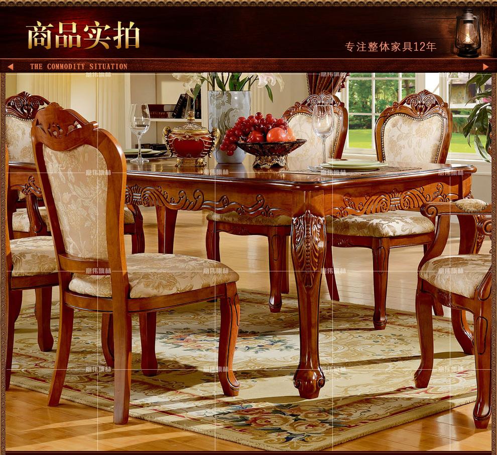 意伟旗林 美式餐桌豪华高档实木雕刻橡木雕花欧式餐桌