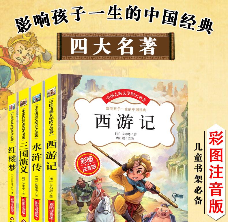 四大名著全套小学生注音版4册 红楼梦三国演义水浒传西游记连环画小学