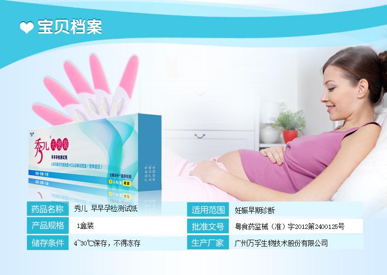 验孕棒早孕笔怀孕验孕检测试纸