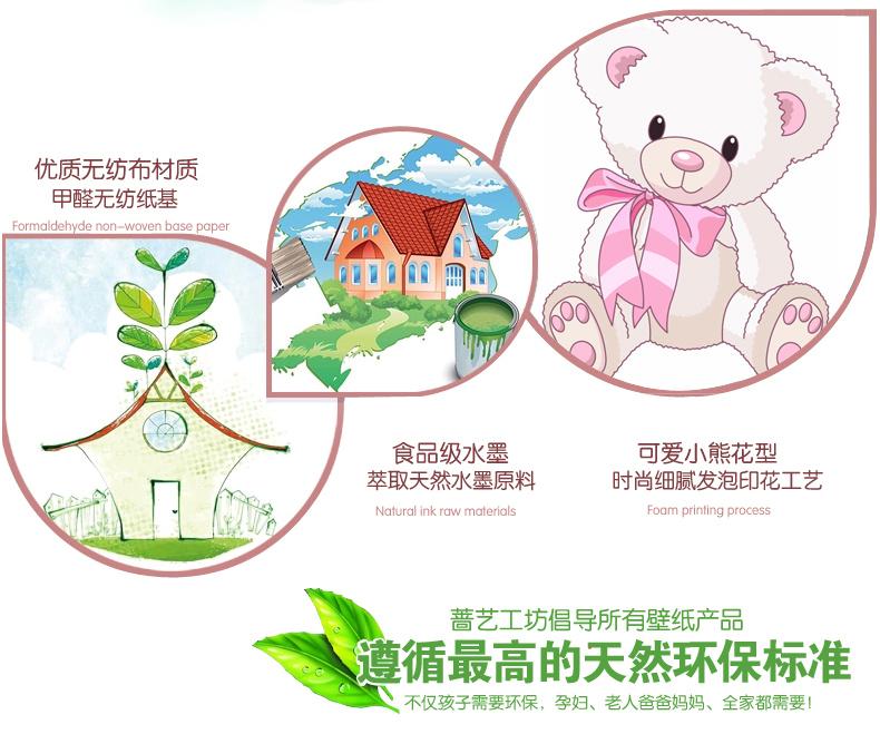 环保无纺布 可爱卡通小熊图案 女孩男孩温馨卧室儿童房满铺墙纸 天真