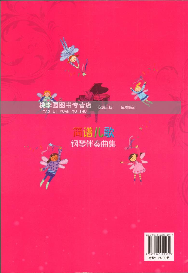 正版 简谱儿歌钢琴伴奏曲集 陈欣 上海音乐学院出版社 音乐 儿童 幼教