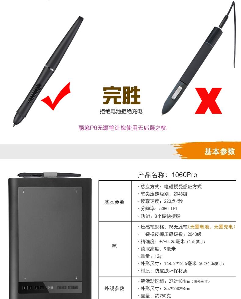 丽境1060pro 数位板手绘板手写板绘画板绘图板电子画板电脑绘画板触控