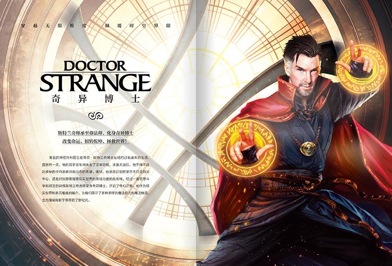 奇异博士珍藏图典 漫威系列魔幻英雄书籍 奇异博士同步电影图书儿童