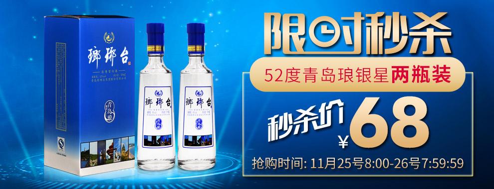 琅琊台白酒云琅系列 52度青云琅 480ml单瓶