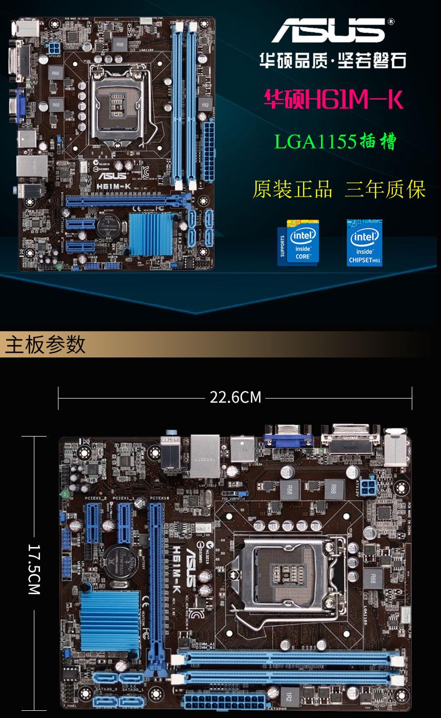 华硕(asus) h61m-k h61主板 lga1155 三代主板 支持g1630_现价-1元