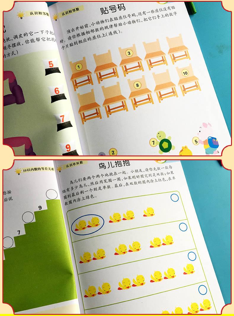 幼儿园中班下册看图蒙氏数学4操作册 作业册纸教材用书 算数蒙台梭利