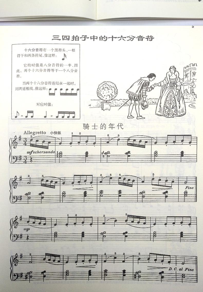 小汤5魔笛钢琴曲谱