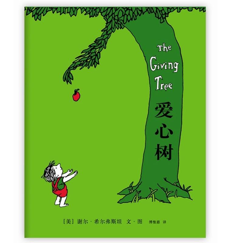 少年儿童图书 爱心树十佳绘本图画书 希尔弗斯坦著低幼读物 儿童精装