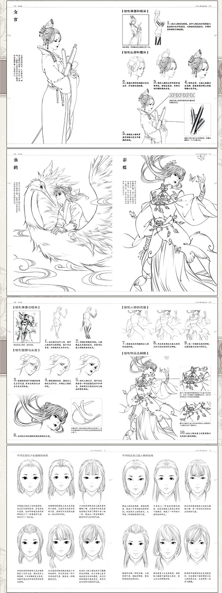 绘漫画 古风人物线描技法 古风插画教程 古风漫画书籍 古风漫画绘制