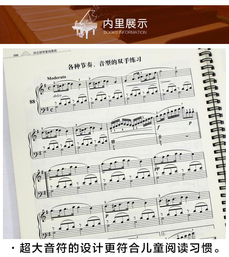 拜厄钢琴基础教程/我的*套经典钢琴曲 正版 书籍 (德)费迪南德·拜图片
