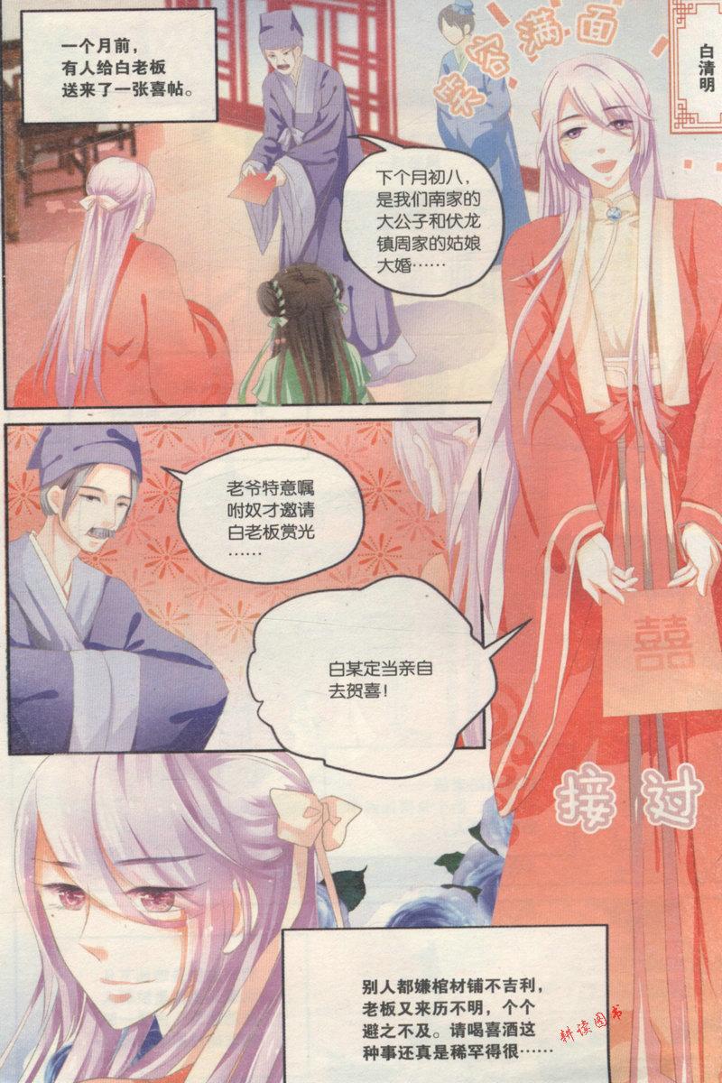 【】水阡墨作品:九国夜雪·漫画版(全4册)/三生三世枕上书 竹马钢琴师