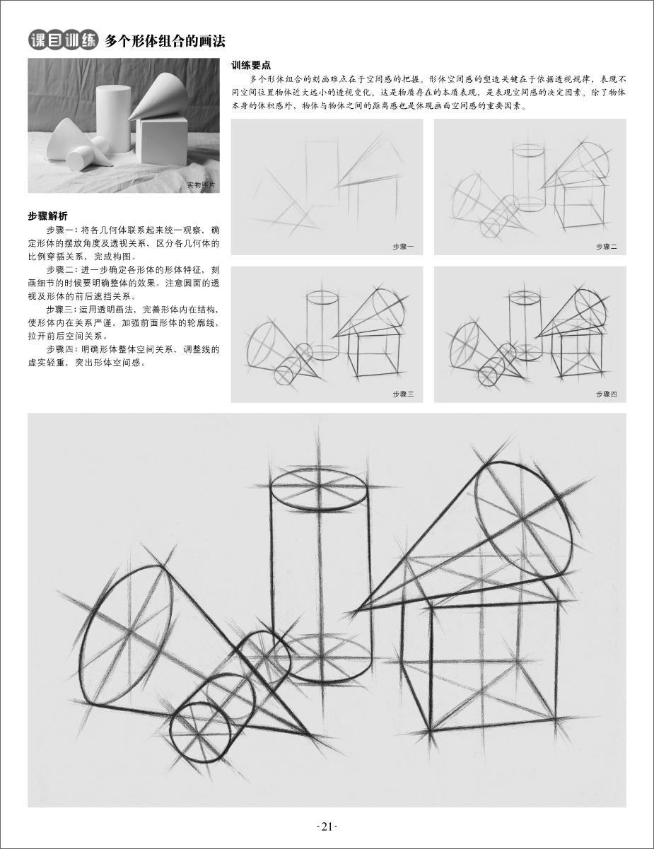 正版现货 临摹本石膏几何体结构篇 名师范本美术基础教程 绘画入门