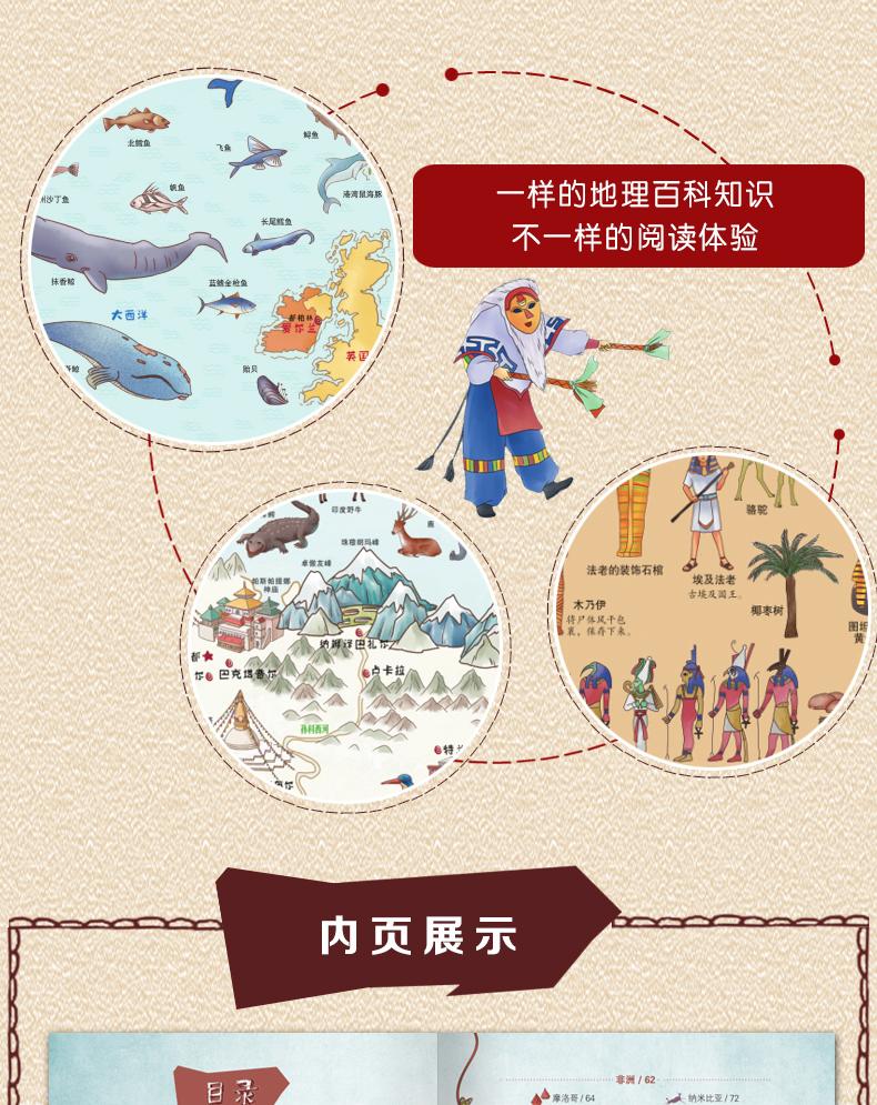 手绘世界地理地图 世界百科地图绘本 地理知识图鉴 6-8-10-12岁儿童