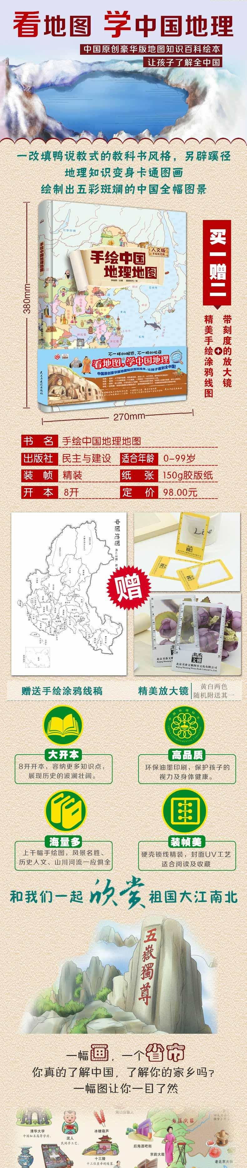 精装手绘全彩地图书:手绘中国地理地图 儿童百科 绘本 人文版 精装