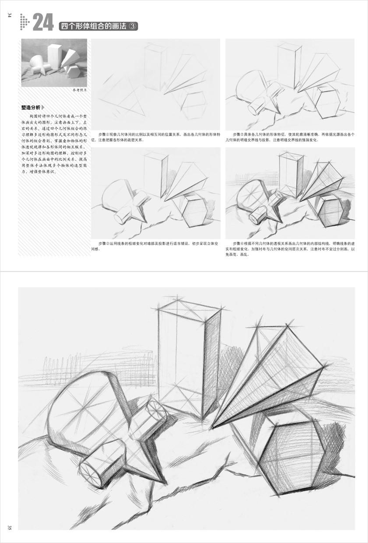 正版现货 新课标 结构几何体 从入门到精通 结构与明暗塑造讲解临摹