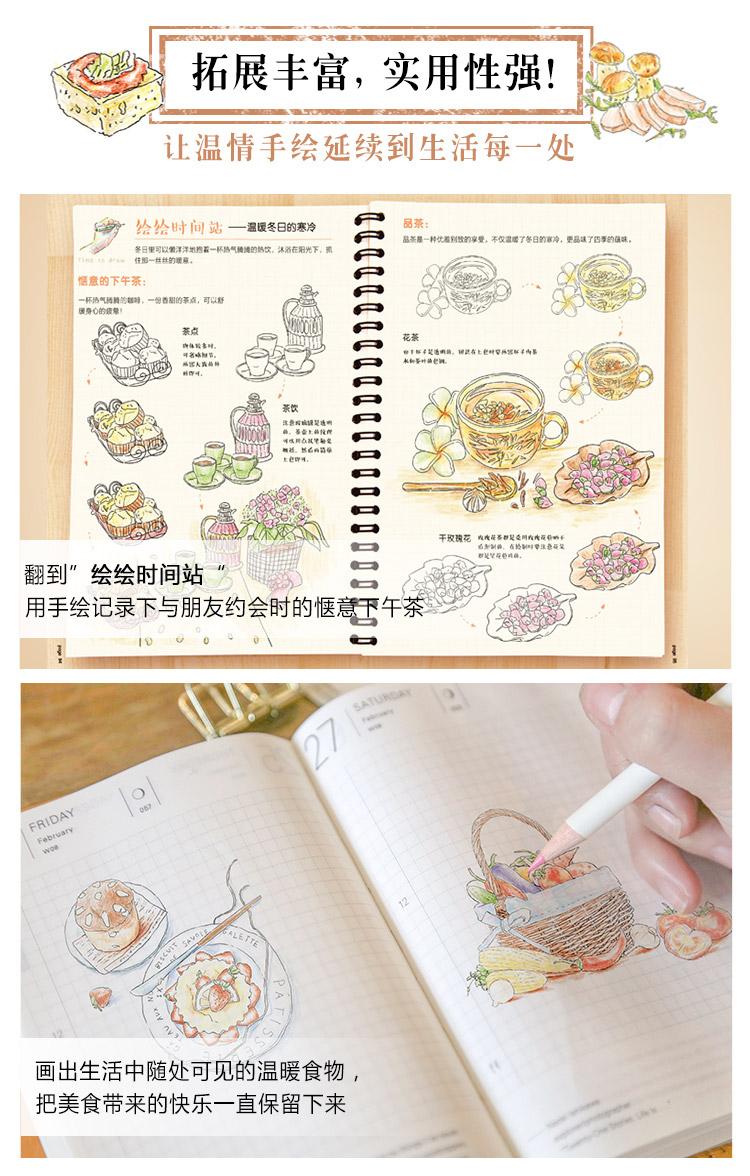 色铅笔的温情手绘 我的美食手账 飞乐鸟 色铅笔画动漫教程 基础入门素