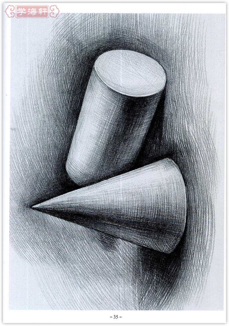 学海轩 素描基础教程 从结构到明暗 石膏几何体 步骤讲解 分析 绘画