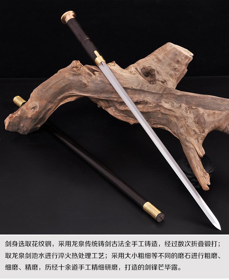 剑龙泉宝剑砍