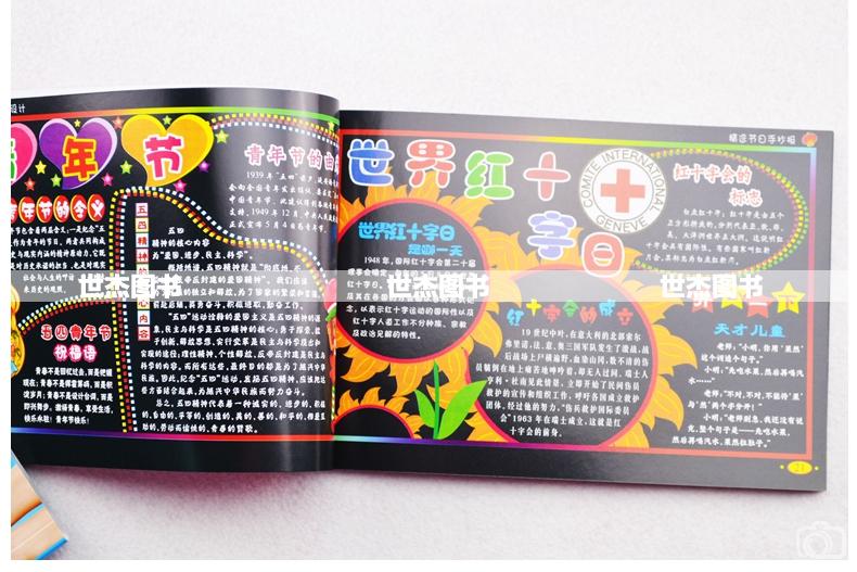 【赠贴画】正版 全6册 流行手抄报设计 中小学生开学节日出黑板报书