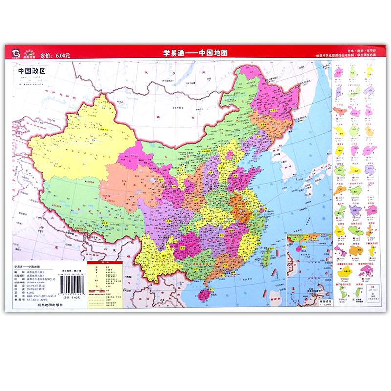 8开 学易通 中国地图 中国政区图 中国地形图 防水耐折撕不烂地图 正