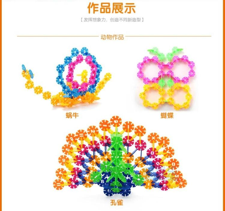 立体diy拼图宝宝环保塑料雪花片积木拼装儿童图片
