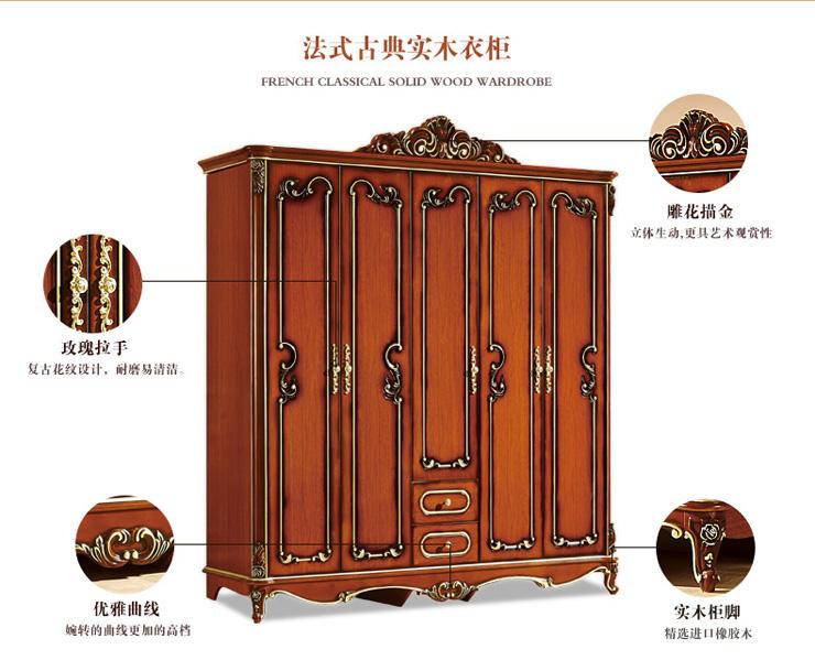 法莉娜 欧式木质衣柜 法式古典大衣橱整体衣帽间实木储衣柜 卧室家具图片