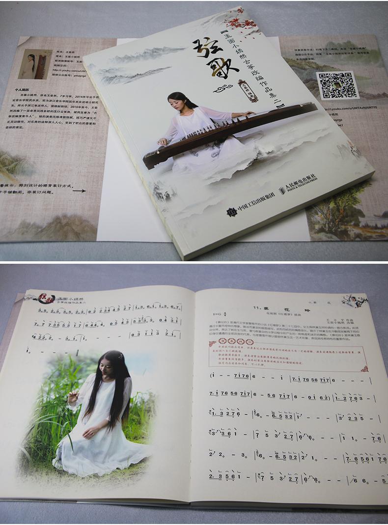 南山南    9. 不可说(电视剧《花千骨》主题曲 古筝与竹笛合奏)
