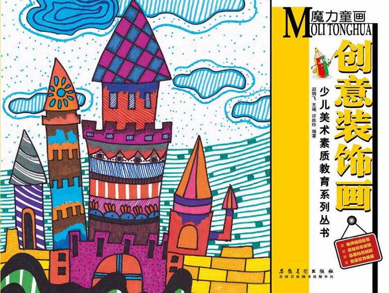 正版现货 魔力童画 创意装饰画 少儿美术素质教育丛书 装饰画课堂从入图片