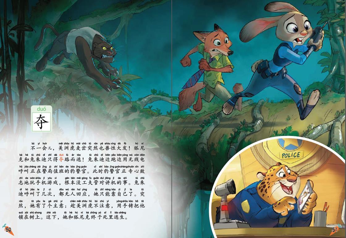 正版迪士尼流利阅读疯狂动物城第2级 海底总动员注音漫画书 6-7-8-10