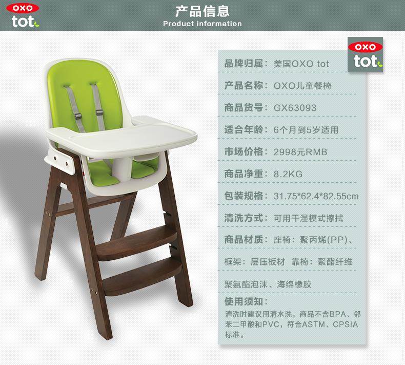系餐椅安全带步骤图片