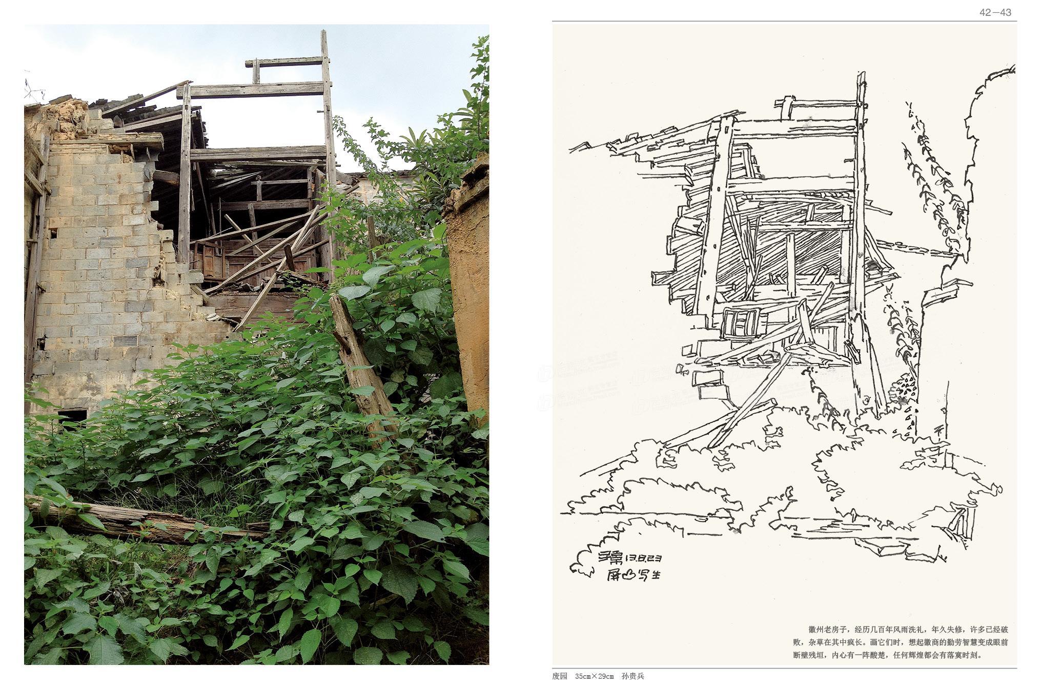 预售正版 徽派建筑风景素描铅笔画速写风景写生入门教程素描风景建筑