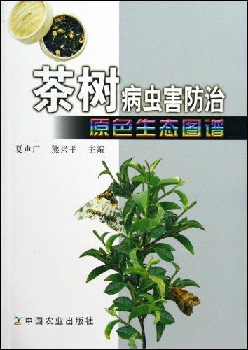 茶树病虫害防治原色生态图谱图片