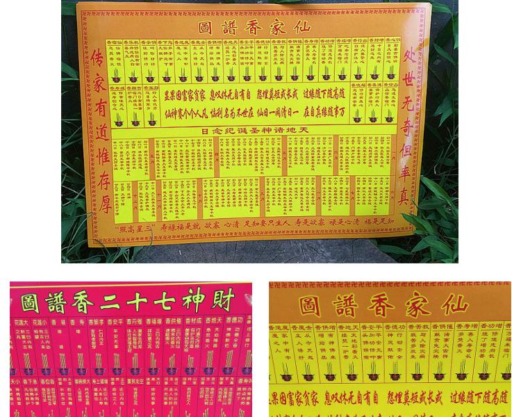 一立仙家香火图谱观音48香谱财神72香谱图解上香图烧香布香谱 3张 仙