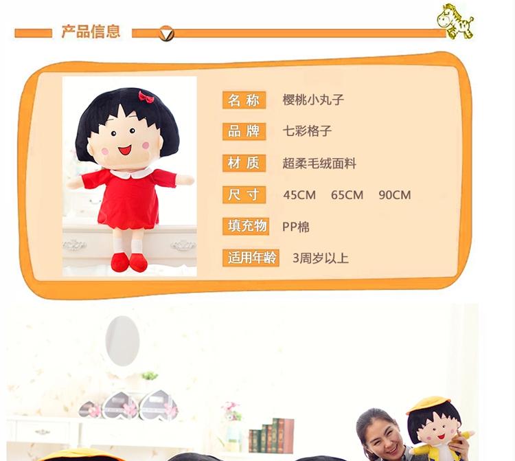 琪乐龙 大号樱桃小丸子玩偶公仔 毛绒玩具 布娃娃生日
