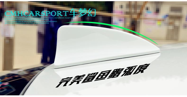 猛速 北京现代瑞纳 改装天线 专用 新瑞纳天线改装 带
