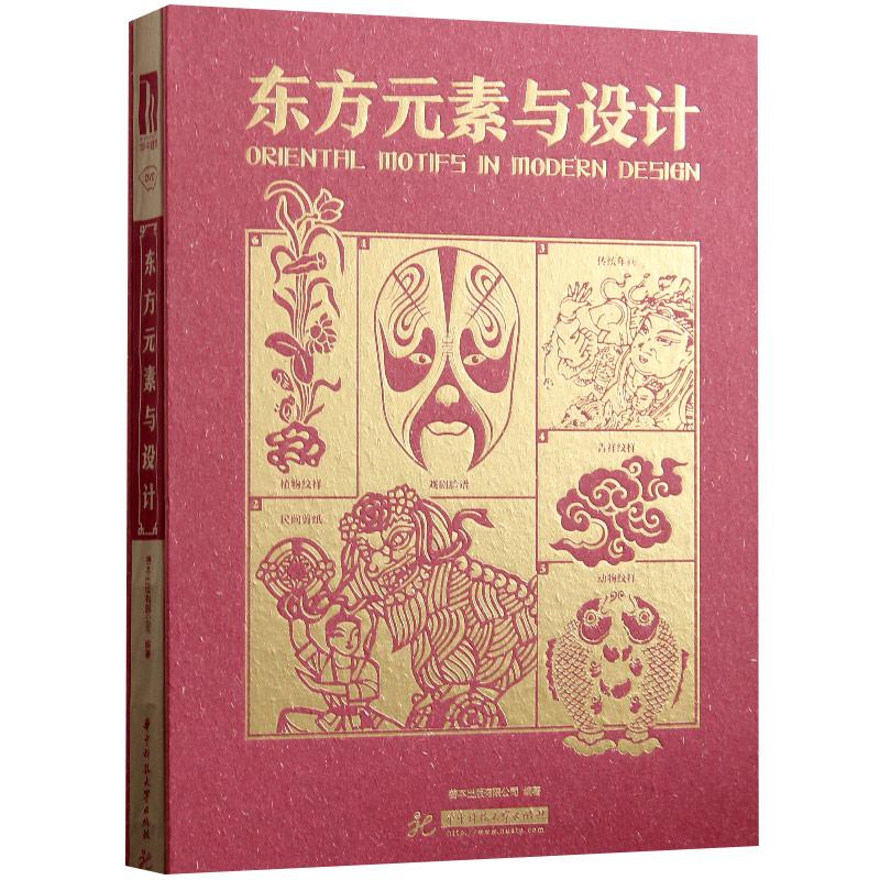 中文版 中国中式传统古典图形图案素设计 传统图案素材 平面设计书籍图片
