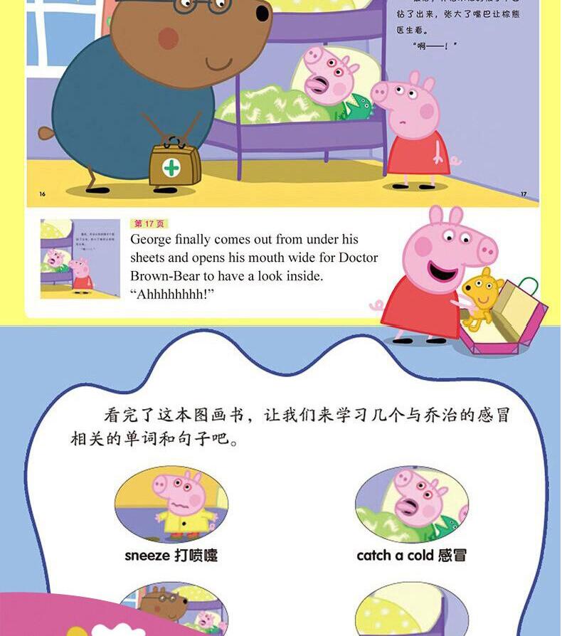 森林小路/小猪佩奇 书二辑正版全套20册 粉红猪小妹peppa pig双语绘本