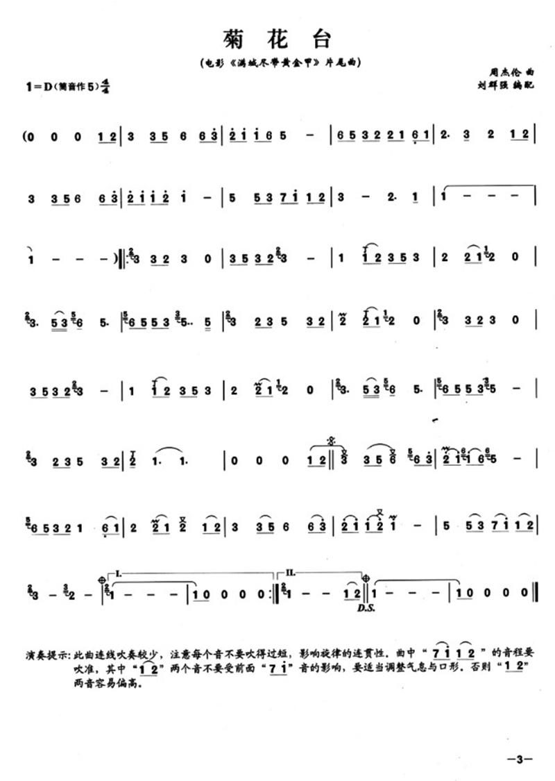 初学入门谱子大全 独奏曲集竹笛谱子 笛子演奏通俗歌曲集170首