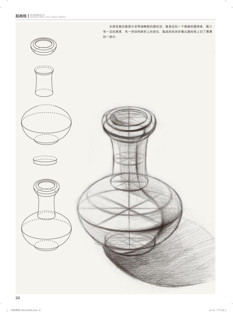 起跑线美术基础教学丛书:结构素描