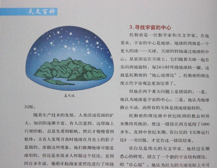 少儿 科普/百科 天文百科 彩图版科学知识 宇宙自然科学天文学 百科