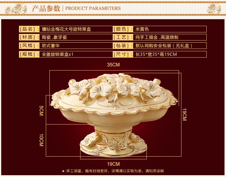 金梅花多格拼盘_现价可旋转欧式陶瓷果盘奢华水果盘创意现代客厅干图片